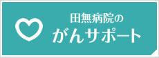 田無病院のがんサポート