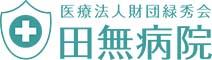 医療法人財団緑秀会 田無病院
